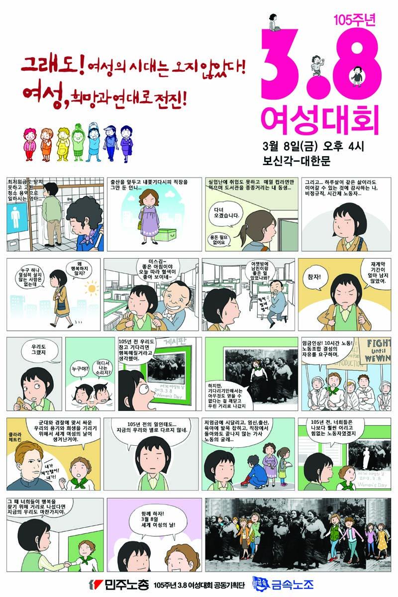 여성대회만화.jpg